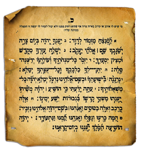 tehillim-20-yellow